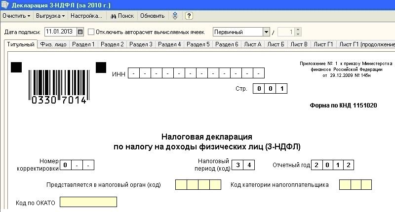 купить справку 2 ндфл Магнитогорская улица